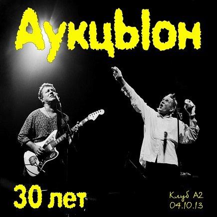 АукцЫон - 30 лет (2013)