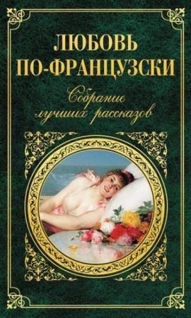 Зарубежная классика (62 книги) (1998-2015)