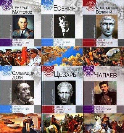 Книжная серия: Исторические силуэты (57 томов) (1996-2015) DjVu+PDF+FB2