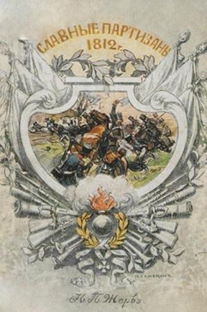 Николай Жервэ - Славные партизаны 1812 г. (1912)