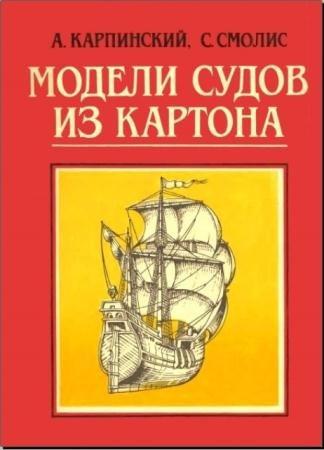 Анджей Карпинский, Стефан Смолис - Модели судов из картона (1989)