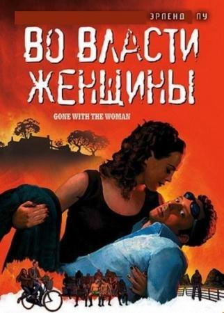 Эрленд Лу - Собрание сочинений (10 произведений) (1993-2010)