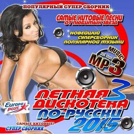 VA - Летняя дискотека по-русски №3 (2015)