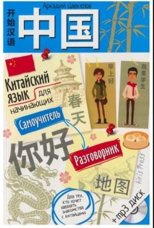 Аркадий Цавкелов - Китайский язык для начинающих. Самоучитель. Разговорник (2015)