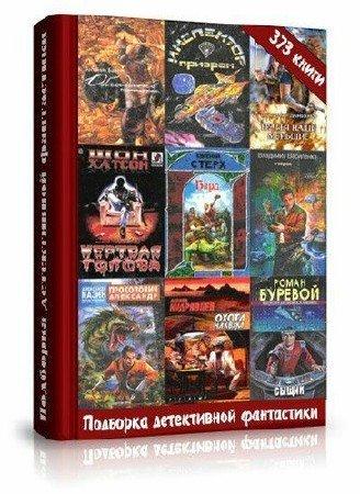 Сборник: Детективная фантастика в 373 книгах (2015) RTF