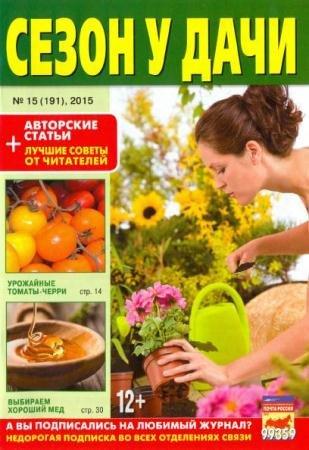 Сезон у дачи №15 (Август /  2015)