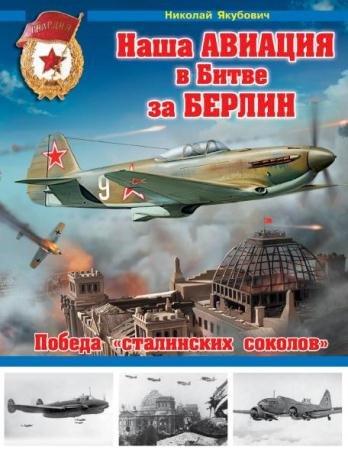 Николай Якубович - Наша авиация в Битве за Берлин (2015)