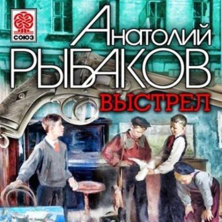 Анатолий Рыбаков - Выстрел (2015) аудиокнига