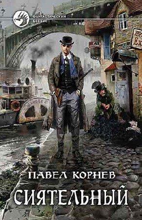 Павел Корнев. Сиятельный