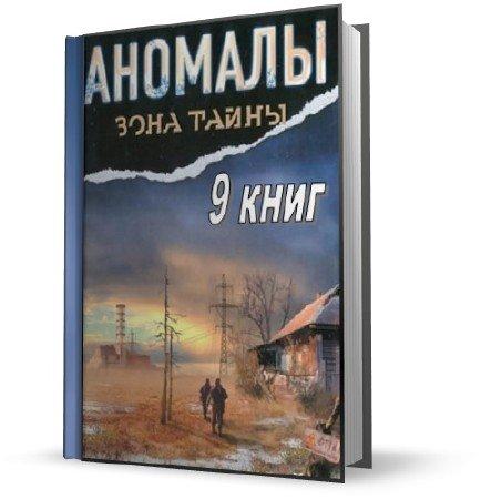 Книжная серия: Зона тайны (9 книг) (2012-2015) FB2+RTF+ТХТ
