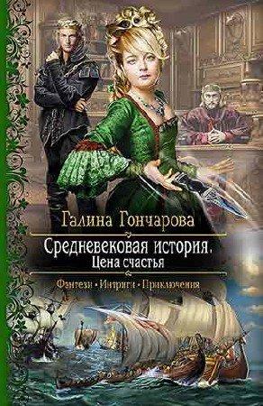 Галина Гончарова. Средневековая история. Цена счастья