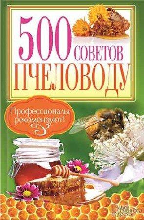 П. Крылов. 500 советов пчеловоду