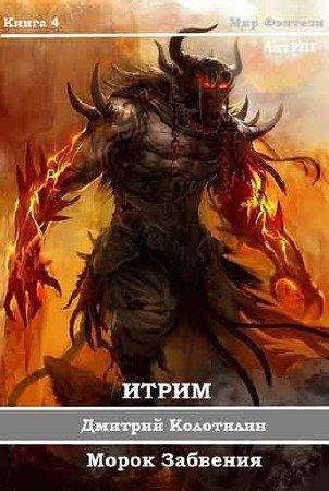 Дмитрий Колотилин. Морок Забвения
