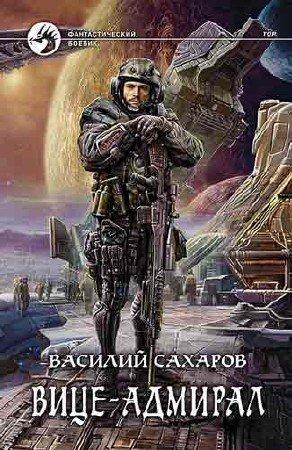 Василий Сахаров. Вице-адмирал