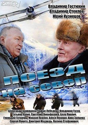 Поезд на север  (1-4 серии) (2013) HDTVRip