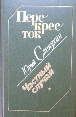 Юрий Слепухин - Собрание сочинений (8 книг) (1962-2005)