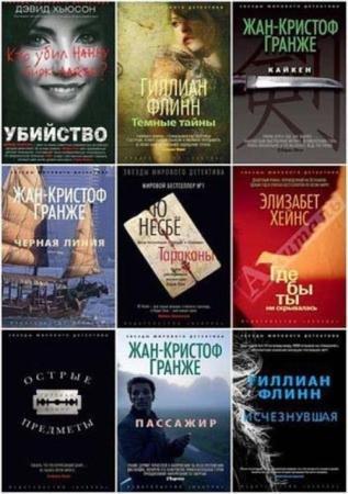 Звезды мирового детектива (79 книг) (2014-2015)