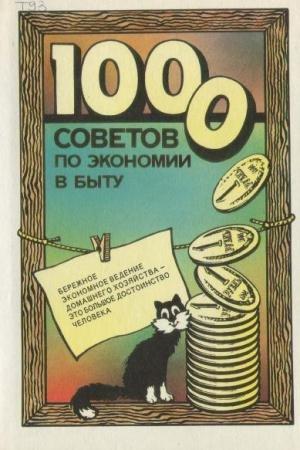Владимир Федоров, Евгений Каневский, Ирина Колгина, Юрий Новоженов - 1000 советов по экономии в быту (1990)