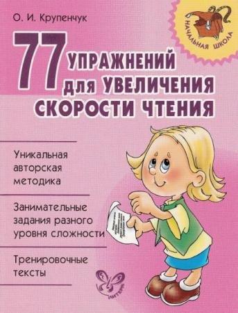 О.И. Крупенчук - 77 упражнений для увеличения скорости чтения (2012)