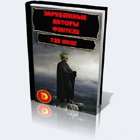 Сборник - Зарубежные авторы фэнтези. 788 книг (2010) CHM