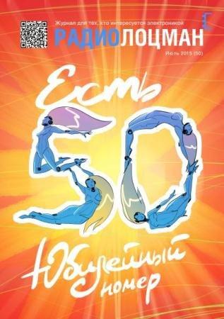 РадиоЛоцман №7 (50) (июль /  2015)