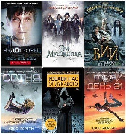 Книжная серия: Кино!! (40 томов) (2013-2015) FB2