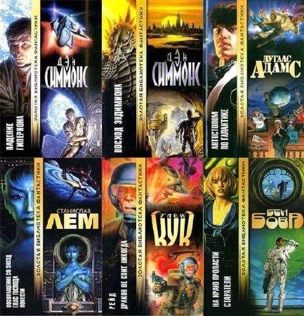 Серия: Золотая библиотека фантастики (157 томов) (1999-2006) FB2