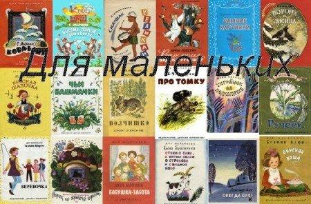Серия - Для маленьких (389 книг) (1939-2011) PDF|DjVu+FB2