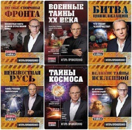 Книжная серия: Военная тайна (12 книг) (2011-2015) FB2