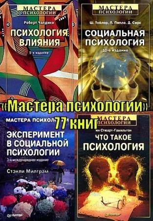 Авторы разные - «Мастера психологии» книжная серия из 77 книг