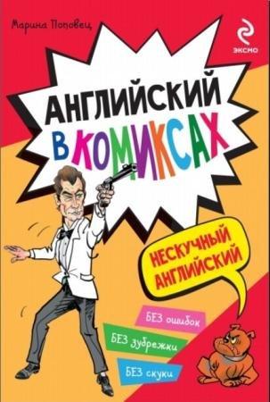 Марина Поповец - Английский в комиксах (2015)
