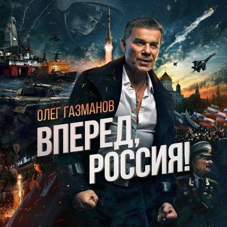 Олег Газманов - Вперёд, Россия (2015)