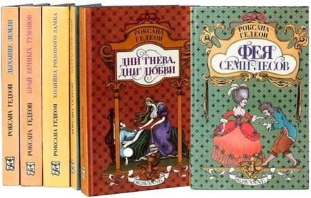 Роксана Гедеон - Собрание сочинений (6 книг) (1994-1996)