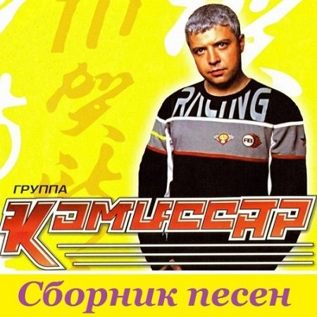 группа Комиссар - Сборник песен (2015)