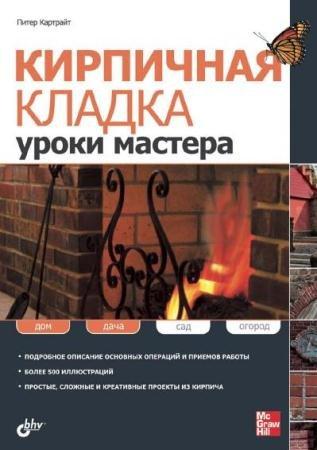 Питер Картрайт - Кирпичная кладка. Уроки мастера (2011)
