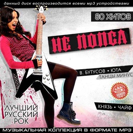 VA - Не Попса. Лучший русский рок (2015)