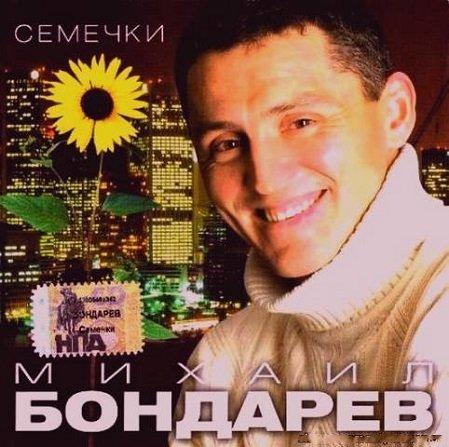 Михаил Бондарев - Семечки (2006)
