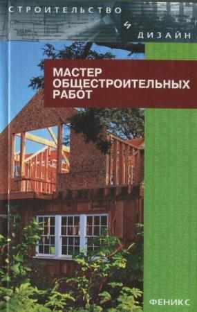 Виктор Барановский - Мастер общестроительных работ (2005)