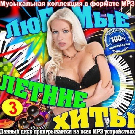 VA - Любимые летние хиты на Europa Plus. Выпуск 3 (2015)