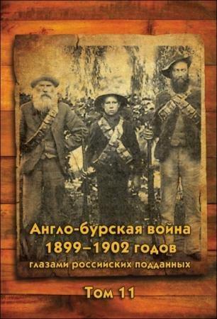 Геннадий Шубин - Англо-бурская война 1899-1902 годов глазами российских подданных (13 томов) (2012)