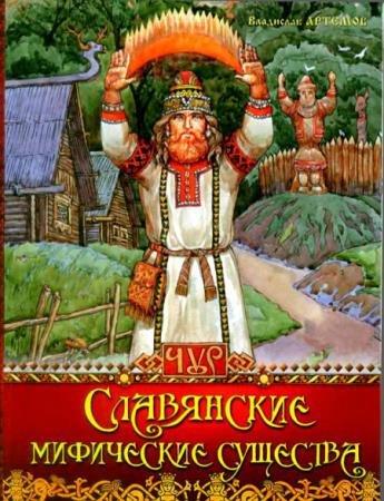 Артемов В.В - Славянские мифические существа