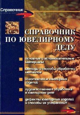 Справочник по ювелирному делу (3-е издание)