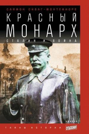 Монтефиоре Саймон - Красный монарх: Сталин и война
