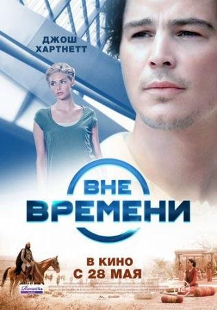 Вне времени  / The Lovers  (2015) HDRip