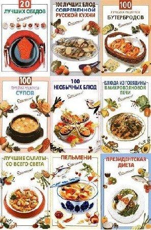 Серия кулинарных книг Очень просто! (174 книги) (2002-2010) PDF+DjVu