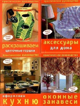 Оранжевая серия для рукодельниц. Практическое руководство. Новые идеи (39 книг) (2005 - 2009) PDF+DjVu