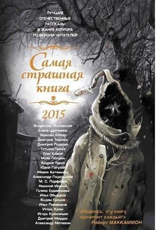 М. С. Парфенов - Самая страшная книга 2015