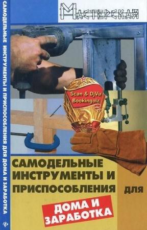 Чебан В. А. - Самодельные инструменты и приспособления для дома и заработка (2008)