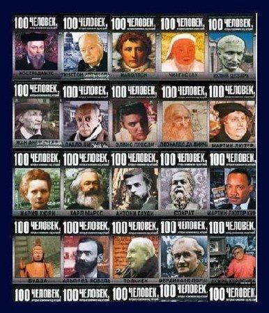 Серия: 100 человек, которые изменили ход истории (Выпуски 1-100) (2008-2009) DjVu