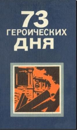 Серафим Вольский, Николай Кривцов, Петр Кундаров - 73 Героических Дня. Хроника обороны Одессы в 1941 году (1978)